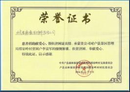 众源荣誉证书