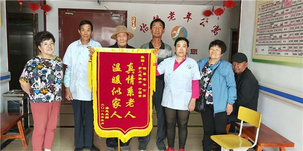 内蒙古自治区老年公寓锦旗