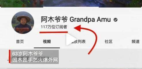 不用钉子胶水就能打造木制品,63岁中国爷爷成油管网红!评论亮了