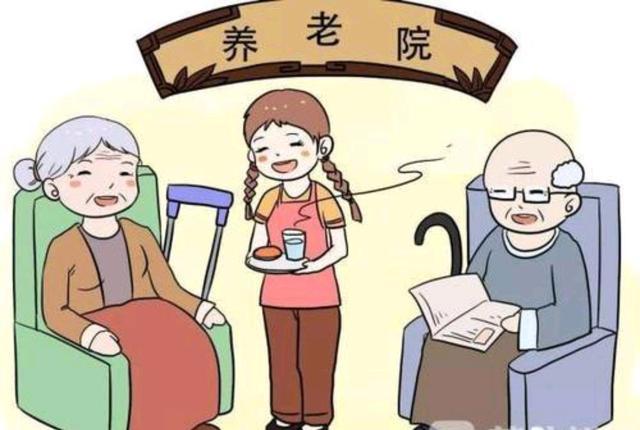 服务型老年公寓的定义