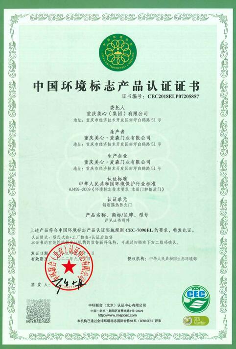 钢制防火门十环认证