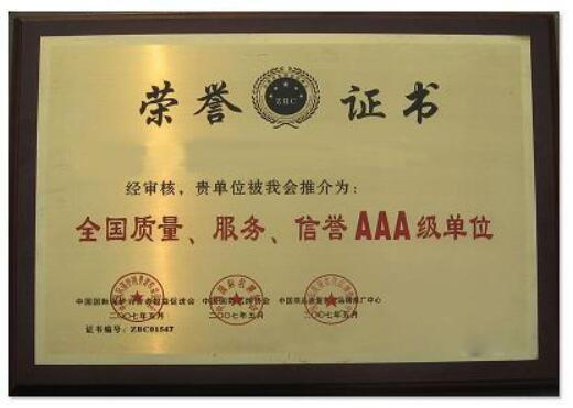 全国质量合格证书
