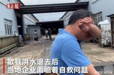 安徽歙县受灾茶企洪灾中损失金额达到9000万元