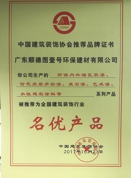 中国建筑装饰协会推荐品牌证书