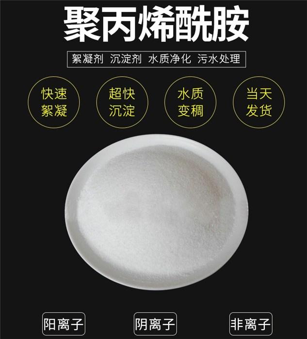 聚丙烯酰胺联用聚合氯化铝混凝原理技术
