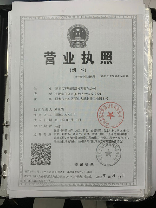 方济加保温材料营业执照