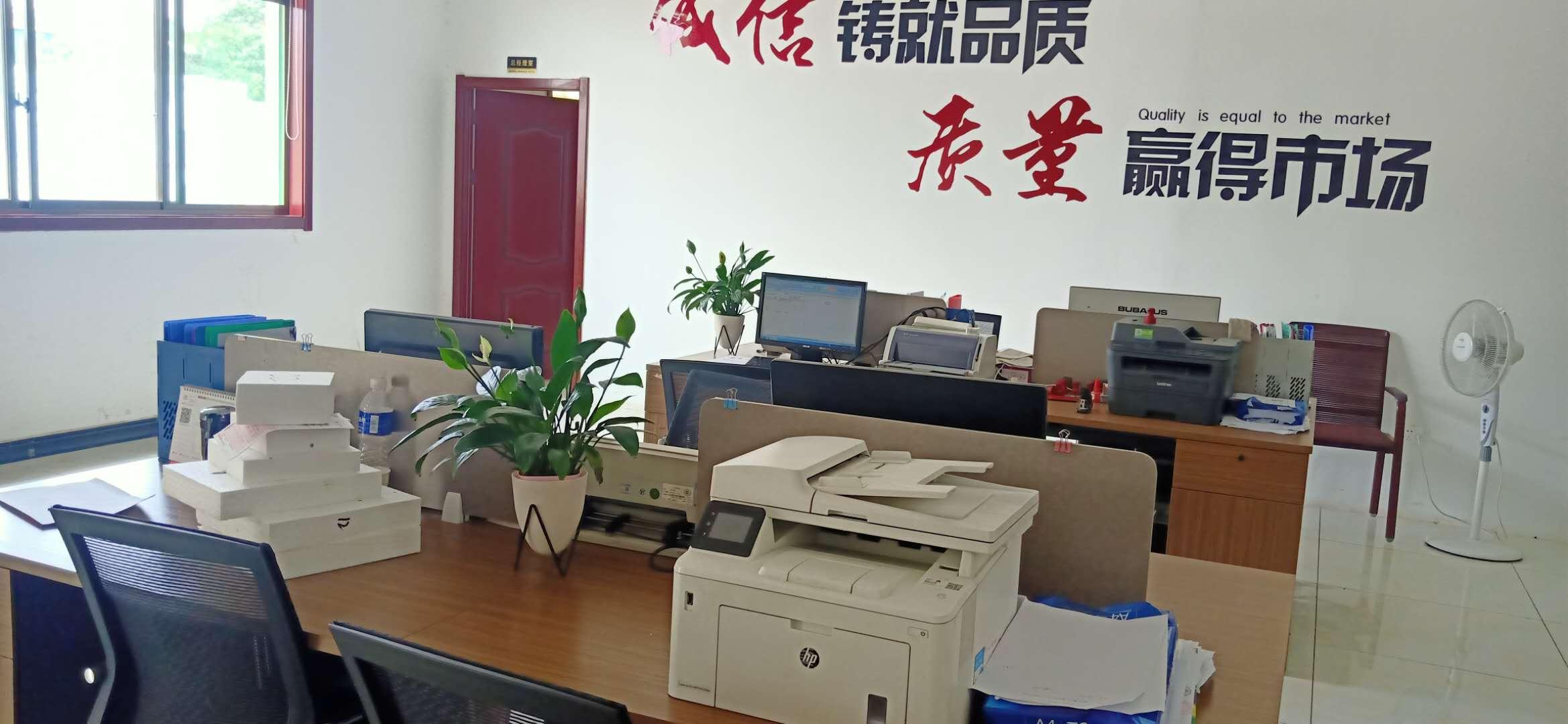 方济加保温材料办公室