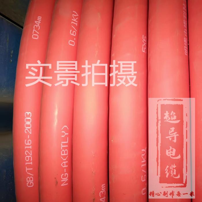 陕西防火电缆厂家