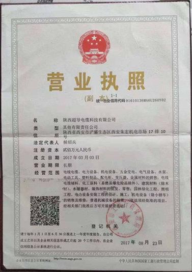 陕西超导电缆营业执照