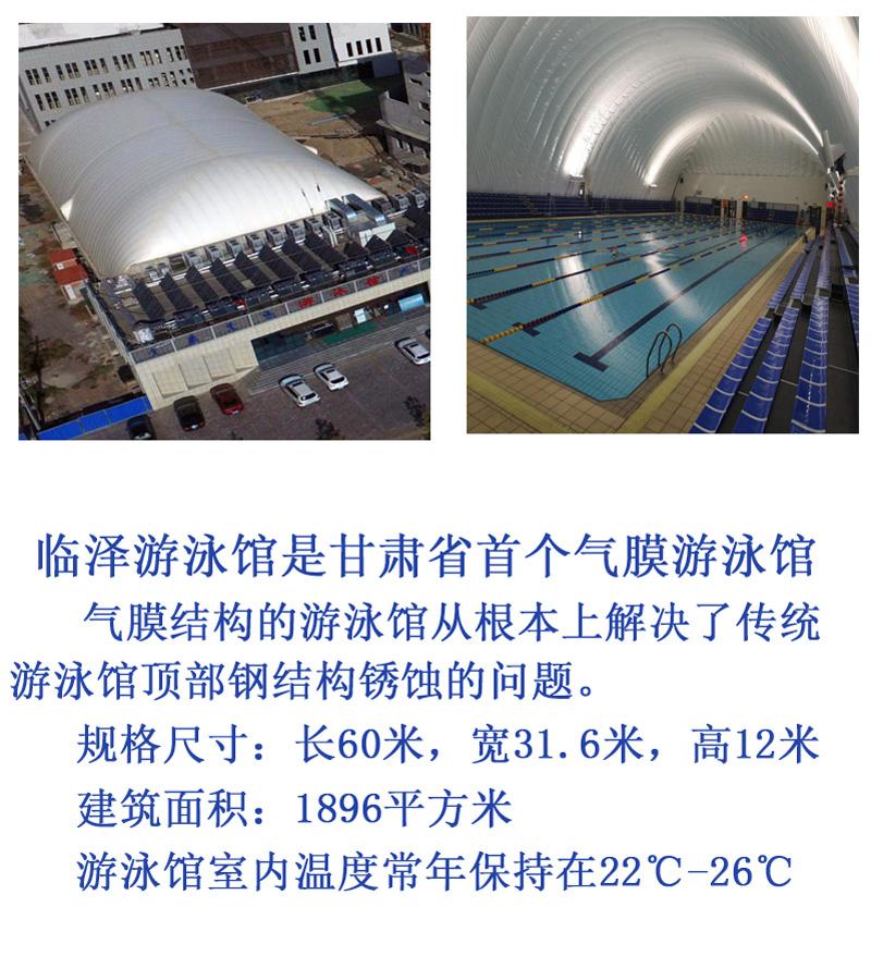 甘肃气膜结构游泳馆