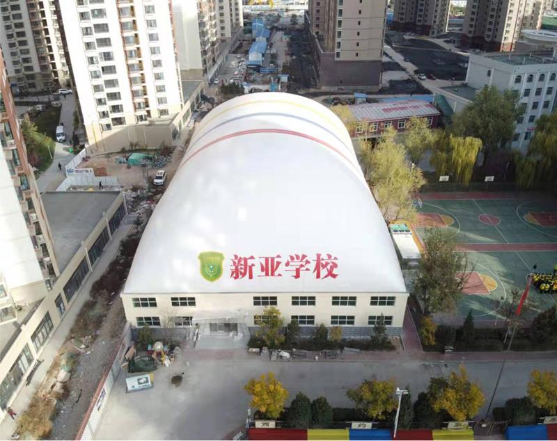 新亚学校气膜科技体育馆