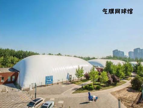 气膜网球馆