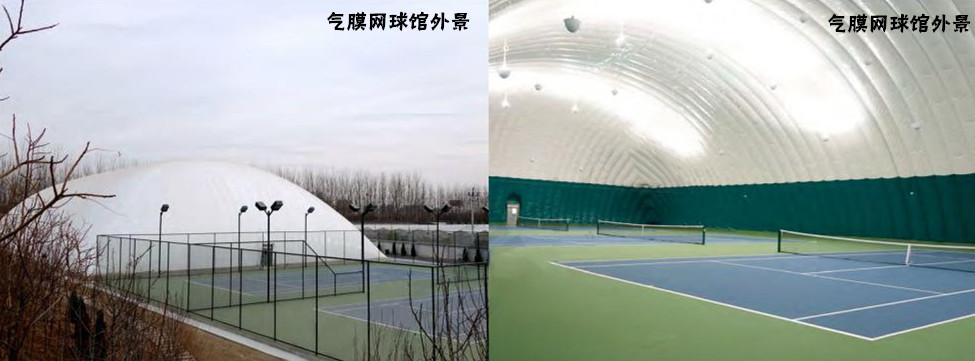 甘肃气膜网球馆,气膜网球馆