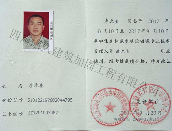 人员资质证书