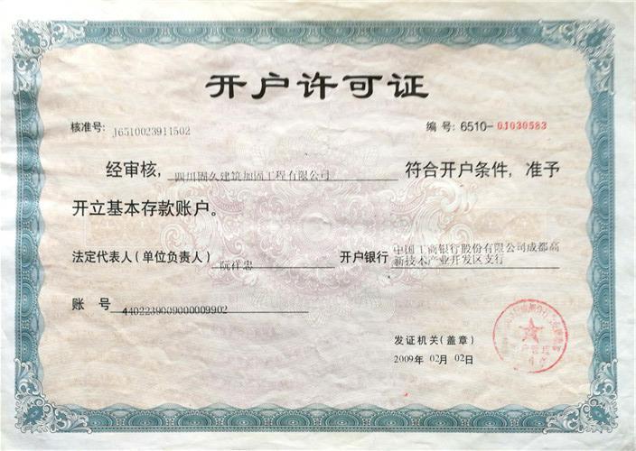 四川固久建筑加固工程有限公司开户许可证
