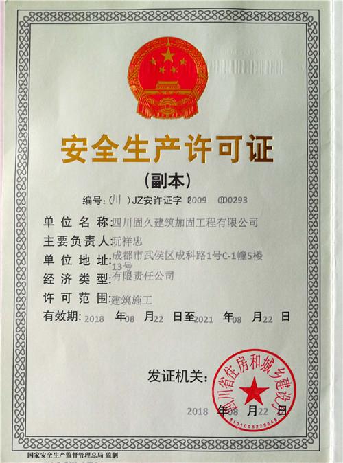 四川固久建筑加固工程有限公司安全生产许可证