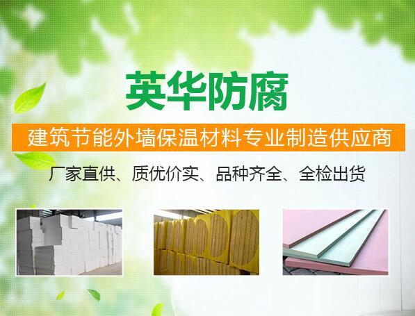 西安英华防腐保温工程有限公司