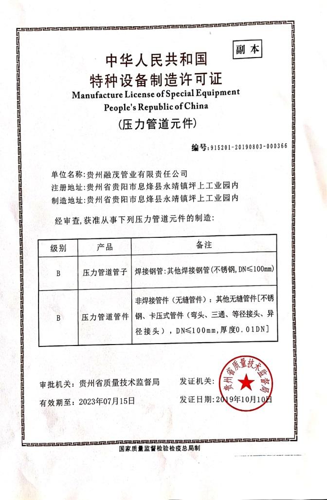 贵州融茂管业有限责任公司制作许可证