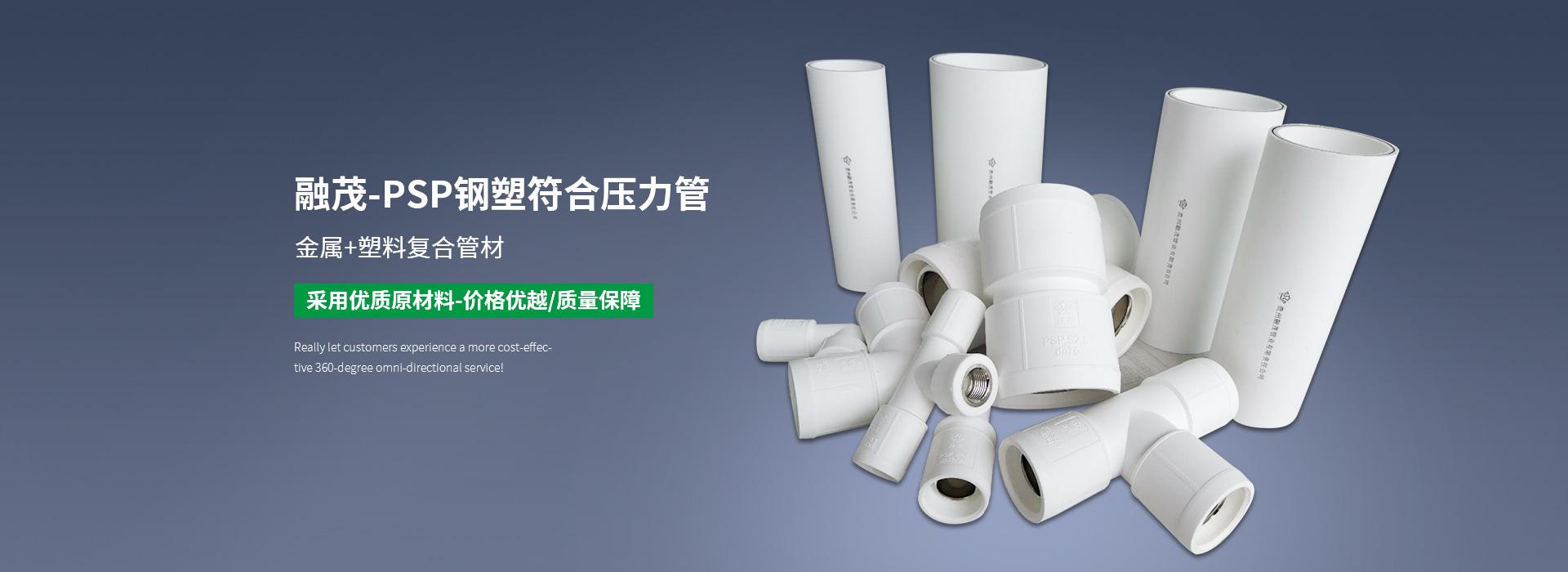 贵州融茂管业有限责任公司