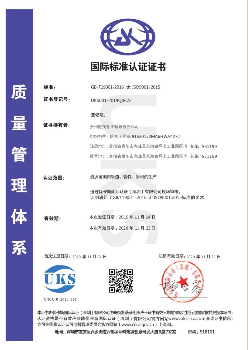 国际标准认证证书—质量