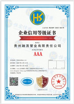 国家信用企业信用等级证书
