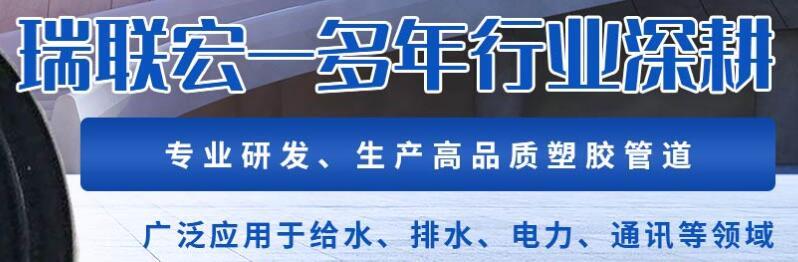 四川瑞联宏塑料制品有限公司