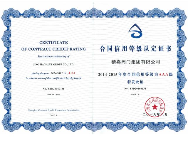 信用等级认定证书