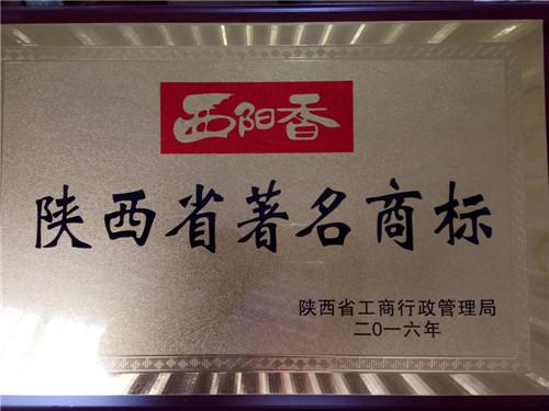 西阳香荣获陕西省商标