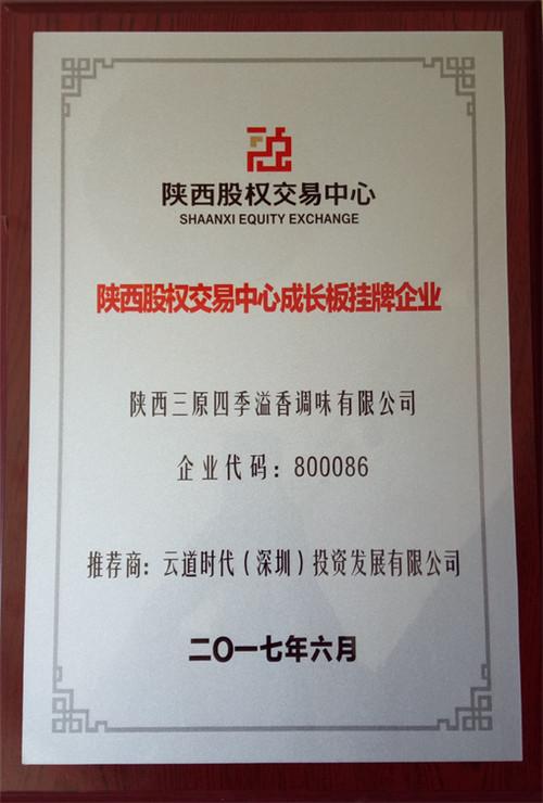 三原四季溢香调味公司成长挂牌