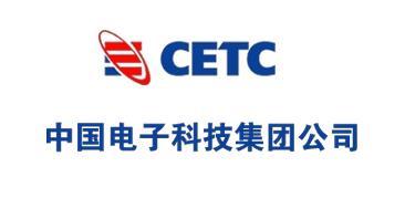 西安拓飞-中国电子科技集团