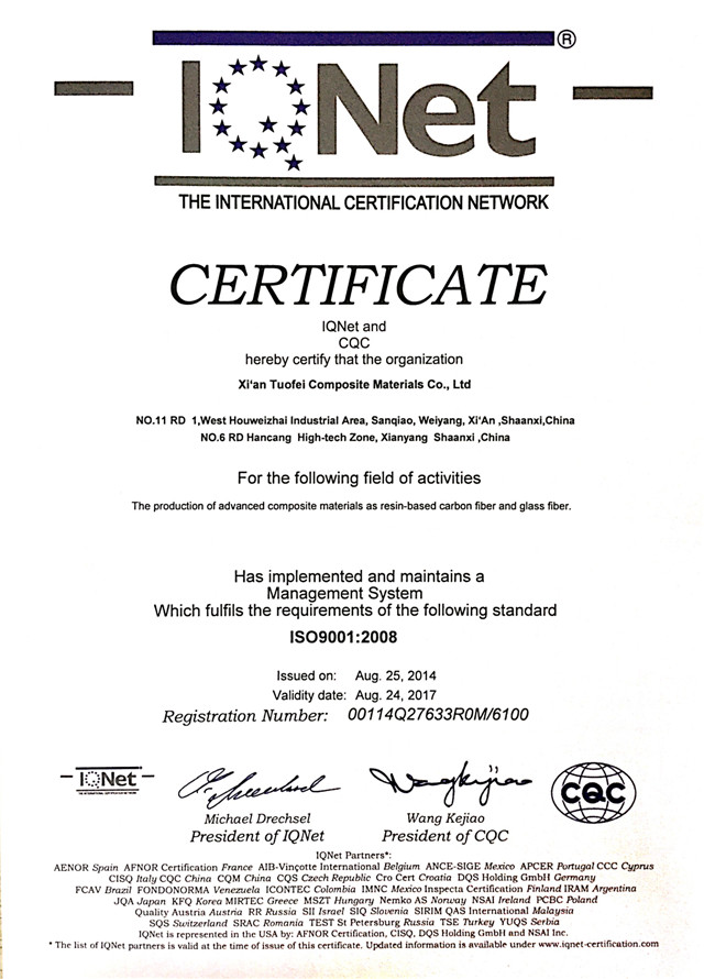 国际认证联盟证书