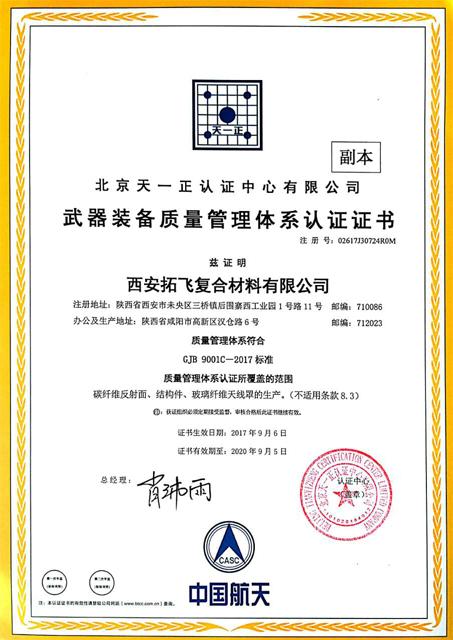 武器装备质量管理体系认证证书副本