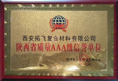 陕西省质量AAA级信誉单位