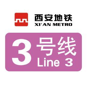西安地铁3号线