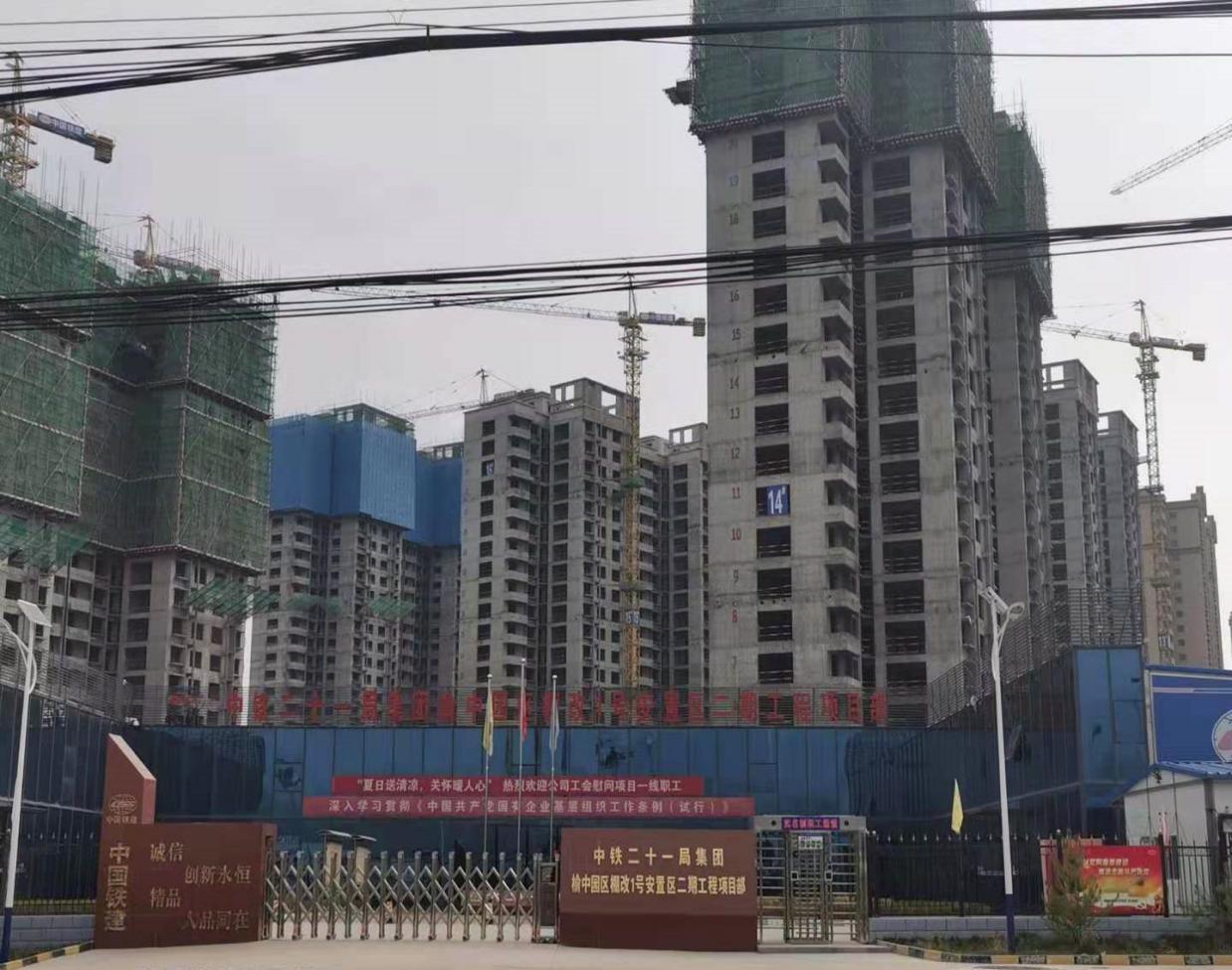 中铁二十局集团榆中园区棚户区改造安置区二期工程