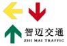 河南智迈交通工程有限公司