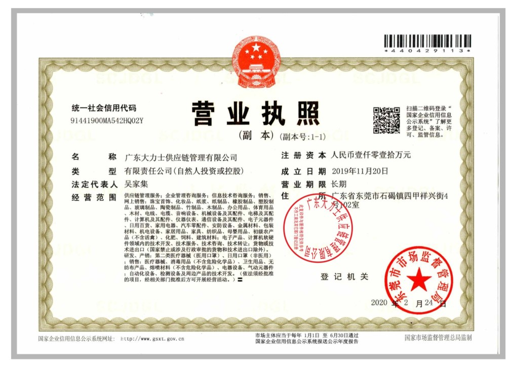 广东大力士供应链管理有限公司