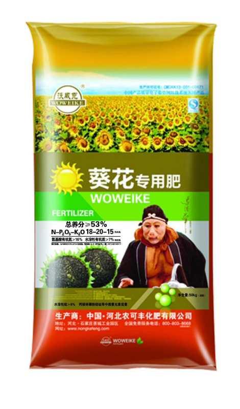葵花专用肥  冲施肥 水溶肥 增产葵花专用肥