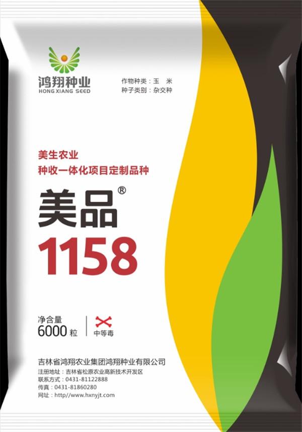 高产水果玉米种子 美品1158