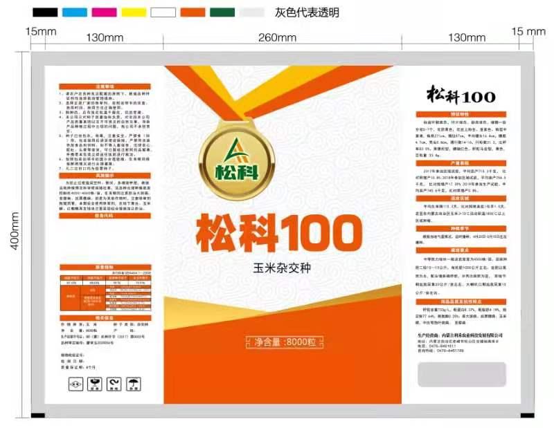 松科100-玉米种子
