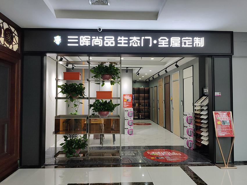 三晖尚品西安大明宫工厂店