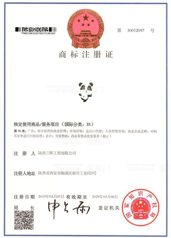 三晖尚品商标国宝级生态木门
