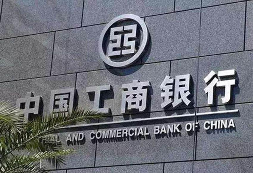 中国工商银行生态门应用