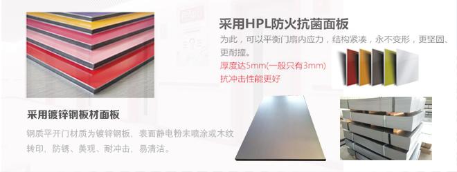 材料不同:HPL防火抗菌面板/镀锌钢板