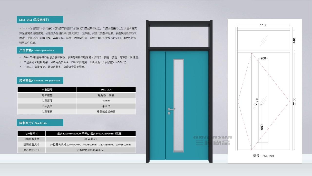 新疆SGX-204学校钢质门教室门