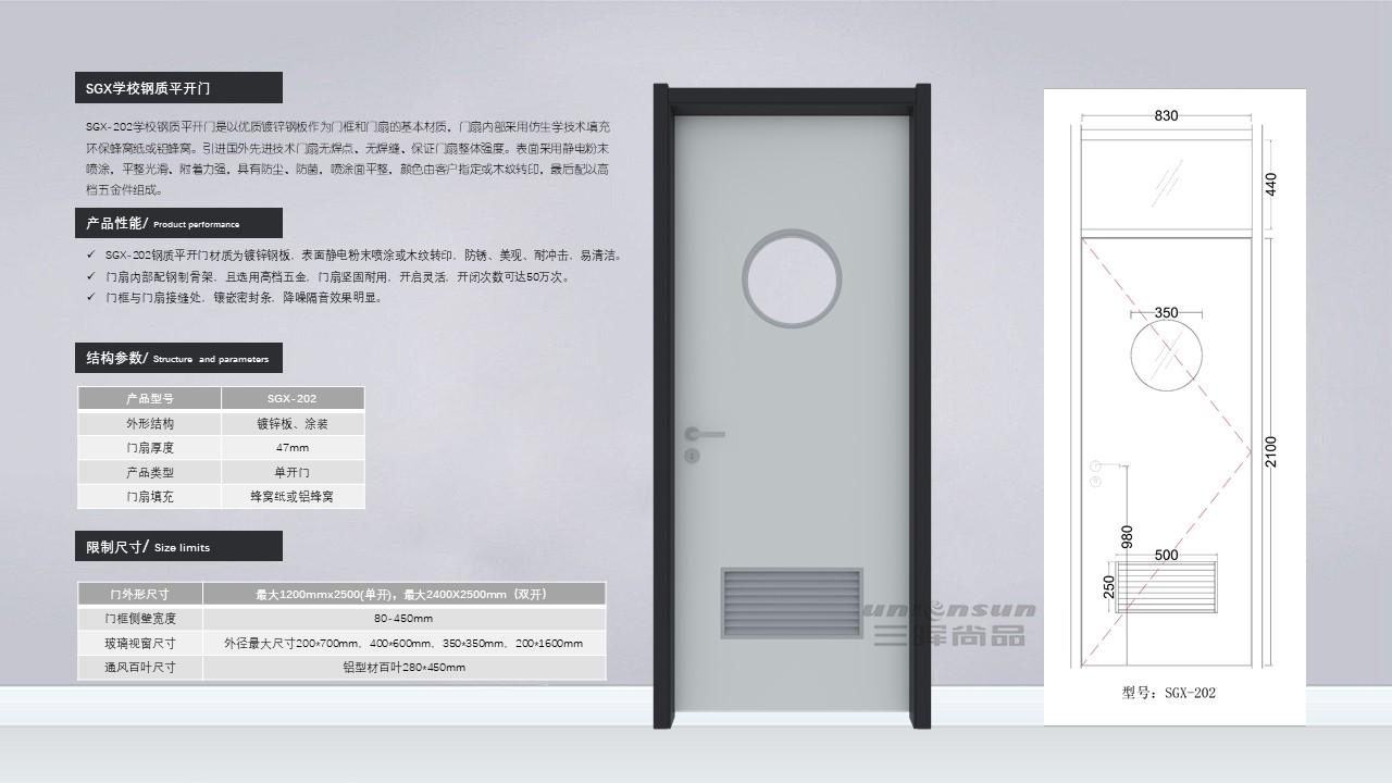 新疆SGX-202学校钢质门卫生间门
