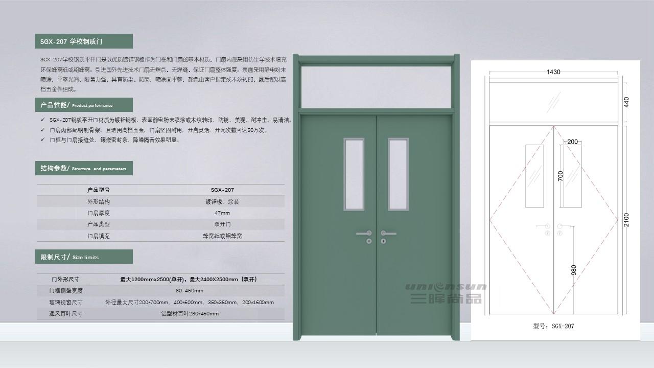 SGX-207学校钢质门教室门