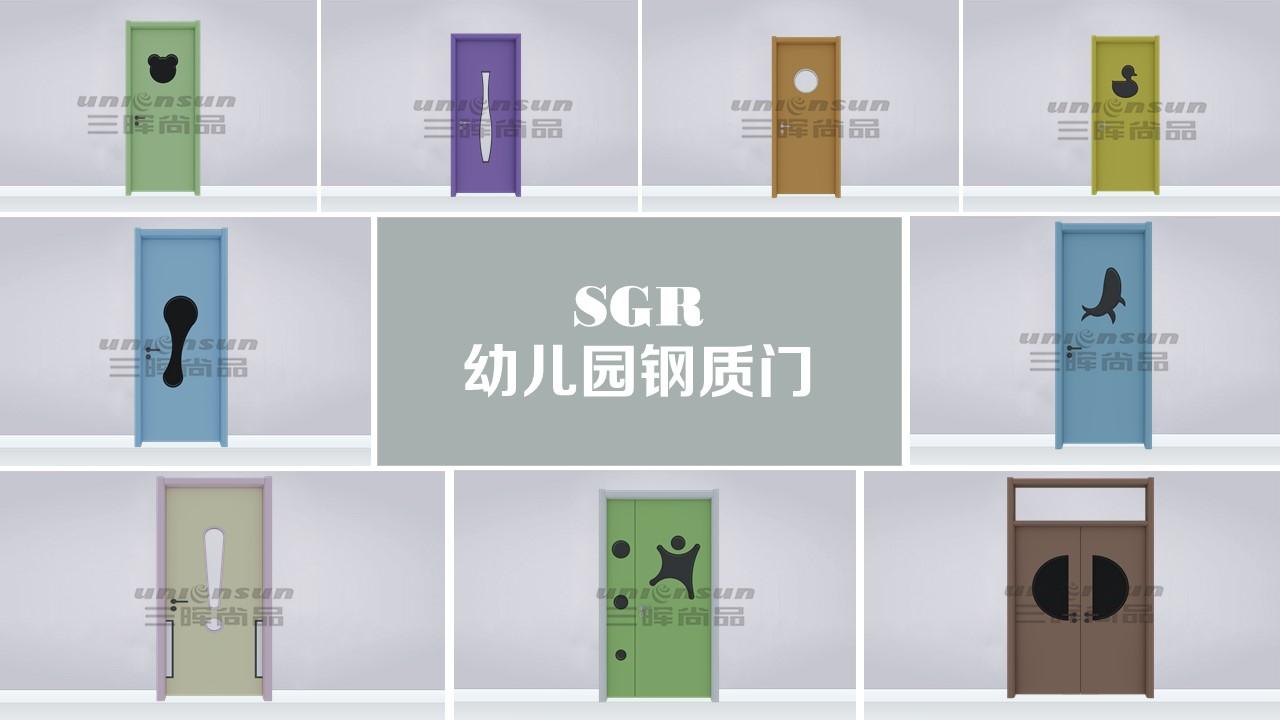SGR-302幼儿园钢质门教室门