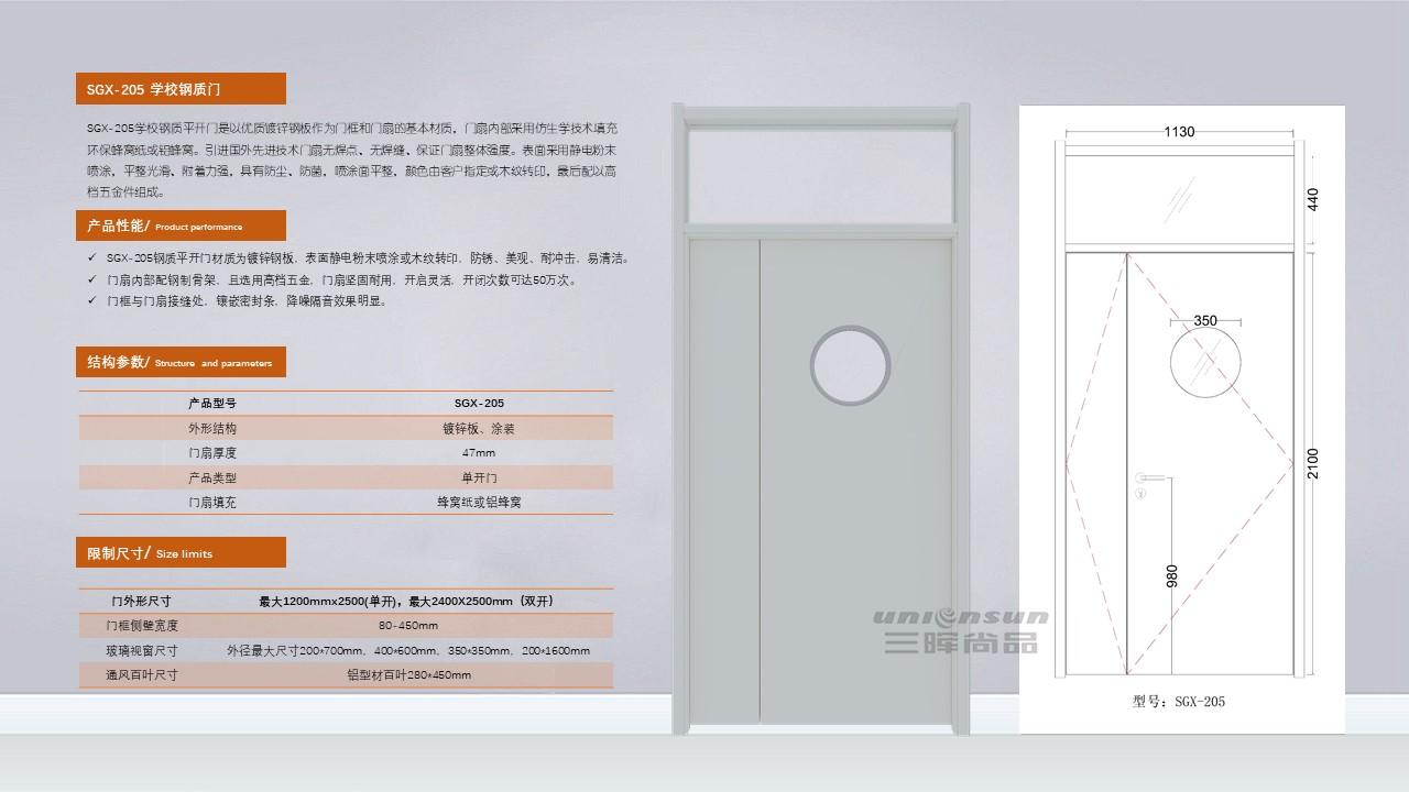 SGX-205学校钢质门教室门