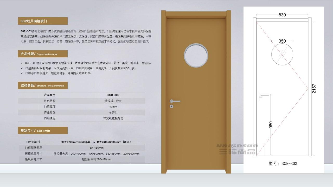 新疆SGR-303幼儿园钢质门教室门